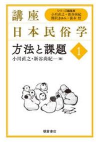 講座日本民俗學 1