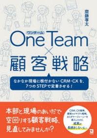 ONE TEAM×顧客戰略 なかなか現場に根付かないCRM.CXを,7つのSTEPで定着させる!