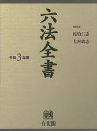 六法全書 令和3年版 2卷セット