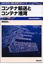 コンテナ輸送とコンテナ港灣