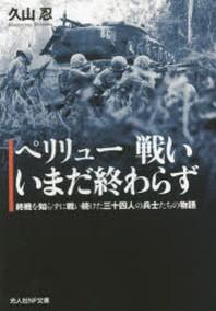 ペリリュ-戰いいまだ終わらず 終戰を知らずに戰い續けた三十四人の兵士たちの物語