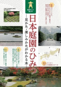 日本庭園のひみつ 見かた.樂しみかたがわかる本 鑑賞のコツ超入門