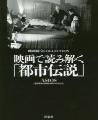 映畵で讀み解く「都市傳說」