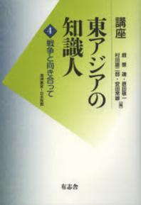 講座東アジアの知識人 第4卷