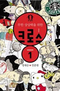 정재승 + 진중권 크로스