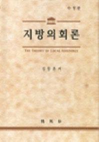 지방의회론(김동훈)(수정판)