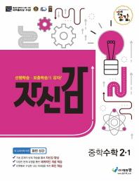 절대공감 자신감 중학 수학 2-1(2021)