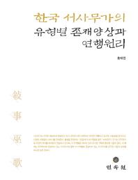 한국 서사무가의 유형별 존재양상과 연행원리