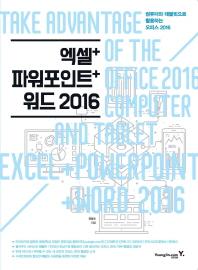 엑셀+파워포인트+워드 2016