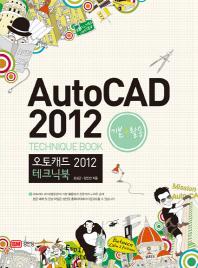 AutoCAD 2012 기본 활용 테크닉북