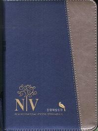 NIV 한영해설성경 개역개정 한영새찬송가(특소)(합본)(색인)(지퍼)(블루은색)