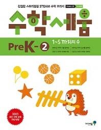 수학세움 5-6세: 1-5까지의 수(PreK-2)
