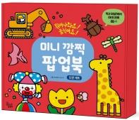 미니 깜찍 팝업북 12권 세트