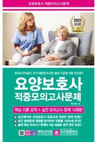 요양보호사 적중모의고사문제(2021)(8절)