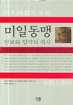 미일동맹(안보와 밀약의 역사)