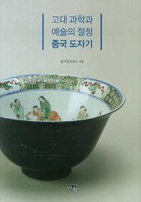 고대 과학과 예술의 절정 중국 도자기