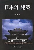 일본의 건축