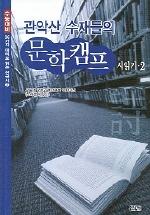 관악산 수재들의 문학캠프 시읽기 2