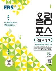 EBS 올림포스 고등 확률과 통계(2021)