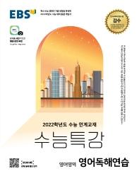 EBS 수능특강 고등 영어영역 영어독해연습(2021)(2022 수능대비)