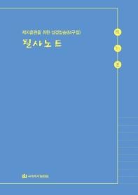 제자훈련을 위한 성경암송(64구절) 필사노트