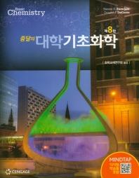 줌달의 대학기초화학