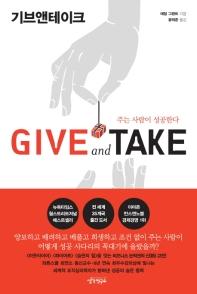 Give and Take(기브앤테이크)