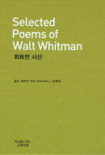 휘트먼 시선