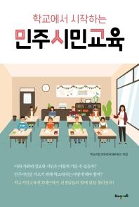 학교에서 시작하는 민주시민교육