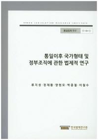 통일이후 국가형태 및 정부조직에 관한 법제적 연구
