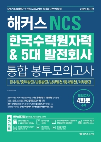 해커스 NCS 한국수력원자력&5대 발전회사 통합 봉투모의고사