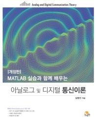 MATLAB 실습과 함께 배우는 아날로그 및 디지털 통신이론
