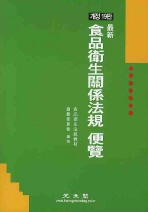 식품위생관계법규 편람(개정19판)(최신)