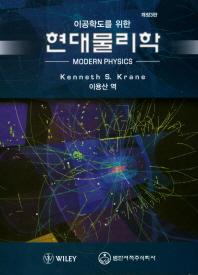 이공학도를 위한 현대물리학
