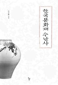 한국문화재 수난사