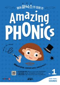 Amazing Phonics. 1