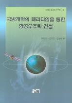 국방개혁의 패러다임을 통한 항공우주력 건설