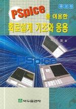 PSPICE를 이용한 회로설계 기초와 응용