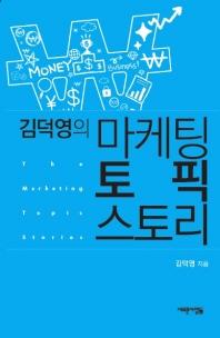 김덕영의 마케팅 토픽 스토리
