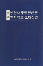 역주 상원사중창권선문 영험약초 오대진언
