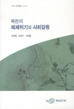 북한의 체제위기와 사회갈등