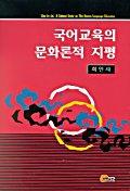 국어교육의 문화론적 지평