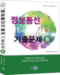 정보통신기술사 기출문제(중)(2015)