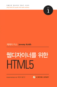웹디자이너를 위한 HTML5