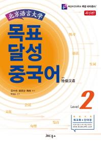북경어언대학 목표 달성 중국어 Level 2