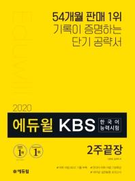 에듀윌 KBS 한국어능력시험 2주 끝장(2020)