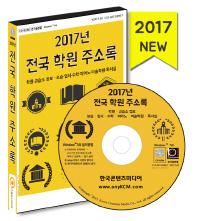 전국 학원 주소록(2017)(CD)