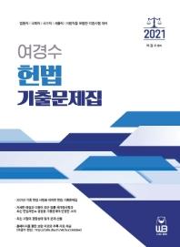 여경수 헌법 기출문제집(2021)