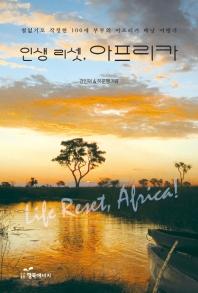 인생 리셋, 아프리카