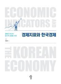 정확한 판단과 합리적 결정을 위한 경제지표와 한국경제